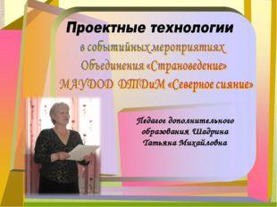 Педагог дополнительного образования Шадрина Татьяна Михайловна