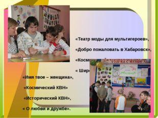 «Театр моды для мультигероев», «Добро пожаловать в Хабаровск», «Космический г
