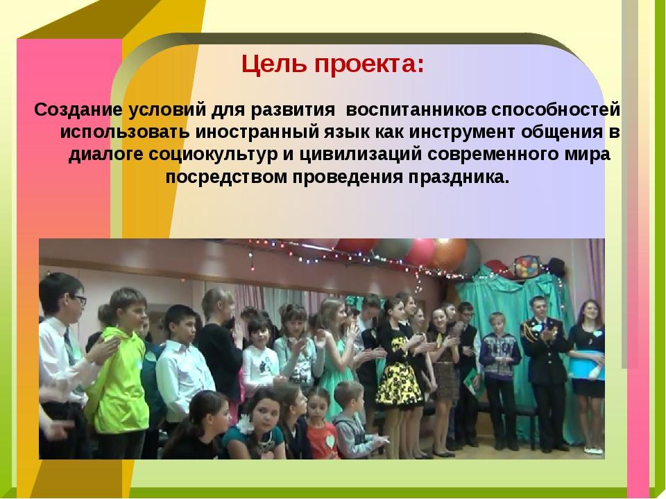 Цель проекта: Создание условий для развития воспитанников способностей исполь...