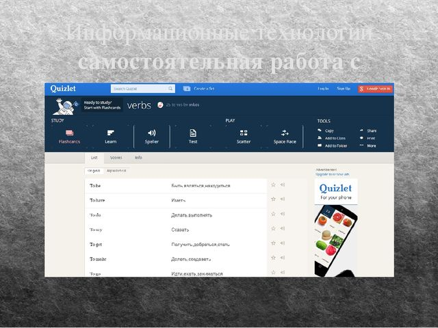Информационные технологии самостоятельная работа с электронным ресурсом www.q...