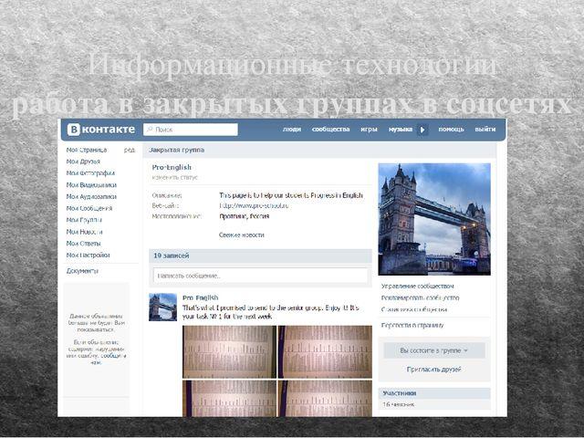 Информационные технологии работа в закрытых группах в соцсетях