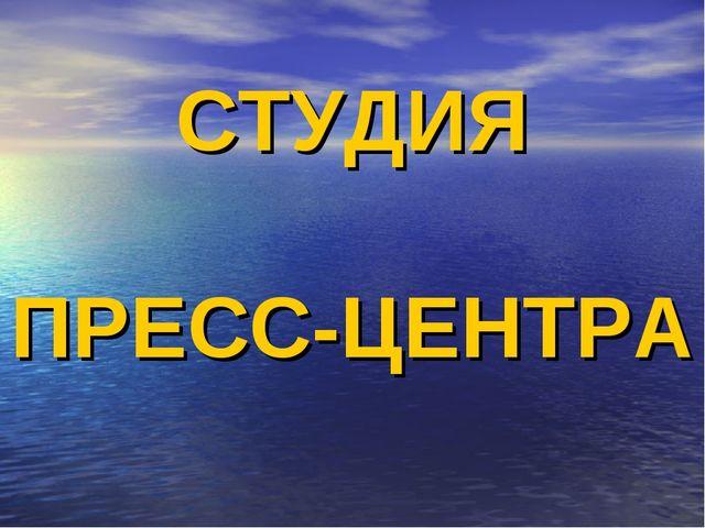 СТУДИЯ ПРЕСС-ЦЕНТРА