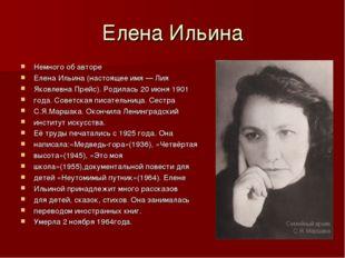 Елена Ильина Немного об авторе Елена Ильина (настоящее имя— Лия Яковлевна Пр
