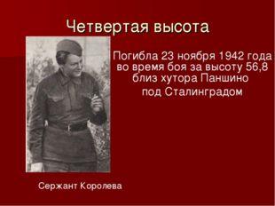 Четвертая высота Сержант Королева Погибла 23 ноября 1942 года во время боя за