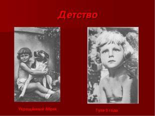 Детство Укрощённый Абрек Гуле 3 года