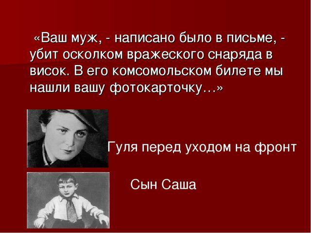 «Ваш муж, - написано было в письме, - убит осколком вражеского снаряда в вис...
