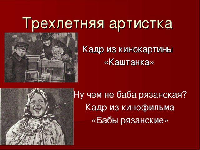 Трехлетняя артистка Кадр из кинокартины «Каштанка» Ну чем не баба рязанская?...