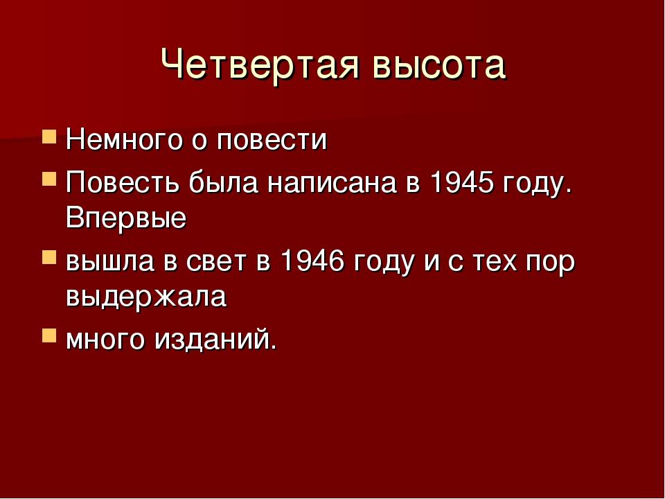 Четвертая высота Немного о повести Повесть была написана в 1945 году. Впервые...