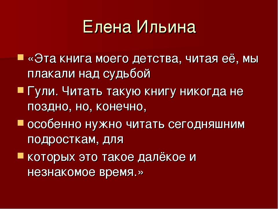 Елена Ильина «Эта книга моего детства, читая её, мы плакали над судьбой Гули....
