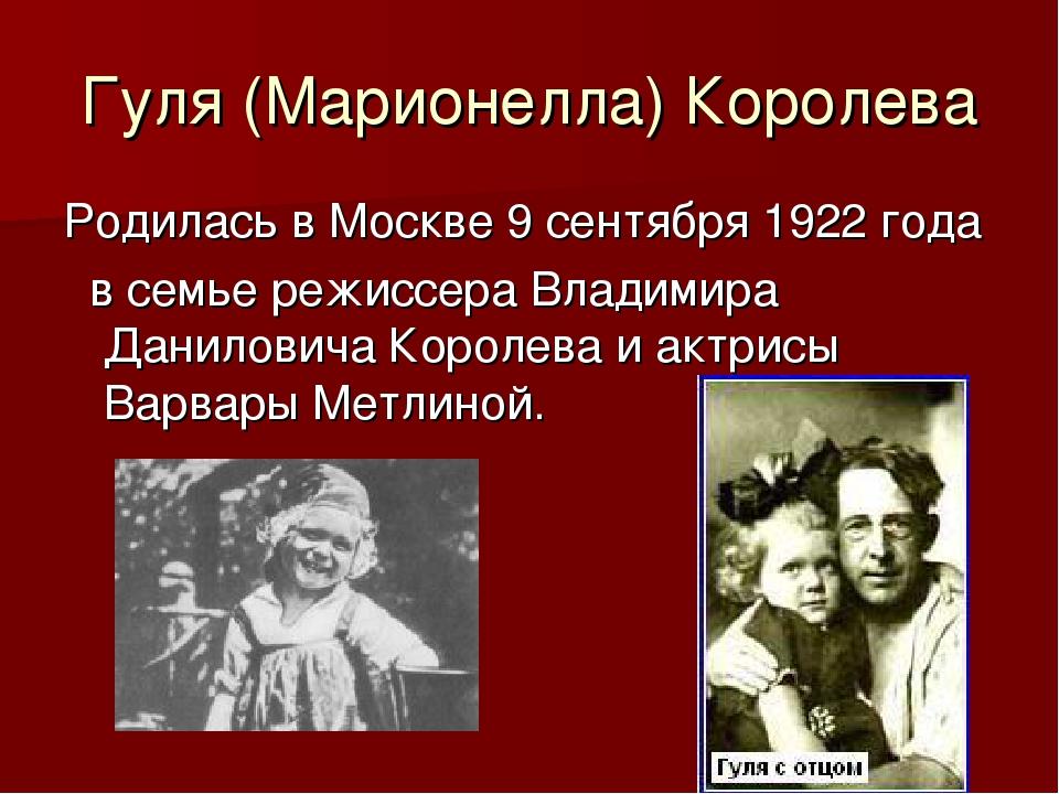 Гуля (Марионелла) Королева Родилась в Москве 9 сентября 1922 года в семье реж...