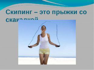 Скипинг – это прыжки со скакалкой.
