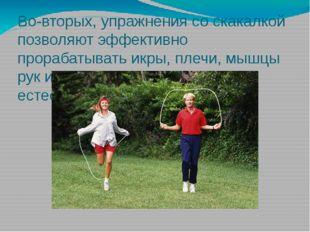 Во-вторых, упражнения со скакалкой позволяют эффективно прорабатывать икры, п