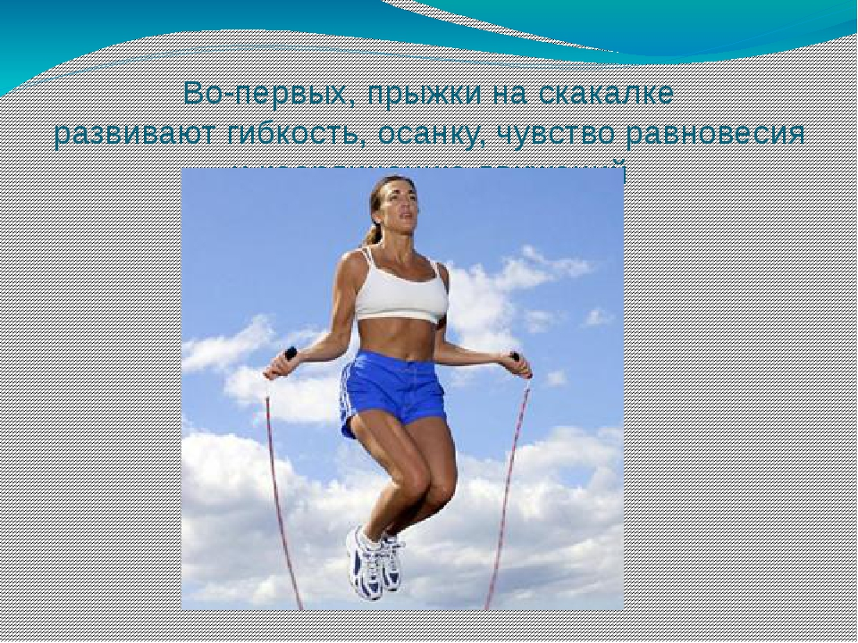 Во-первых, прыжки на скакалке развиваютгибкость, осанку, чувство равновесия...