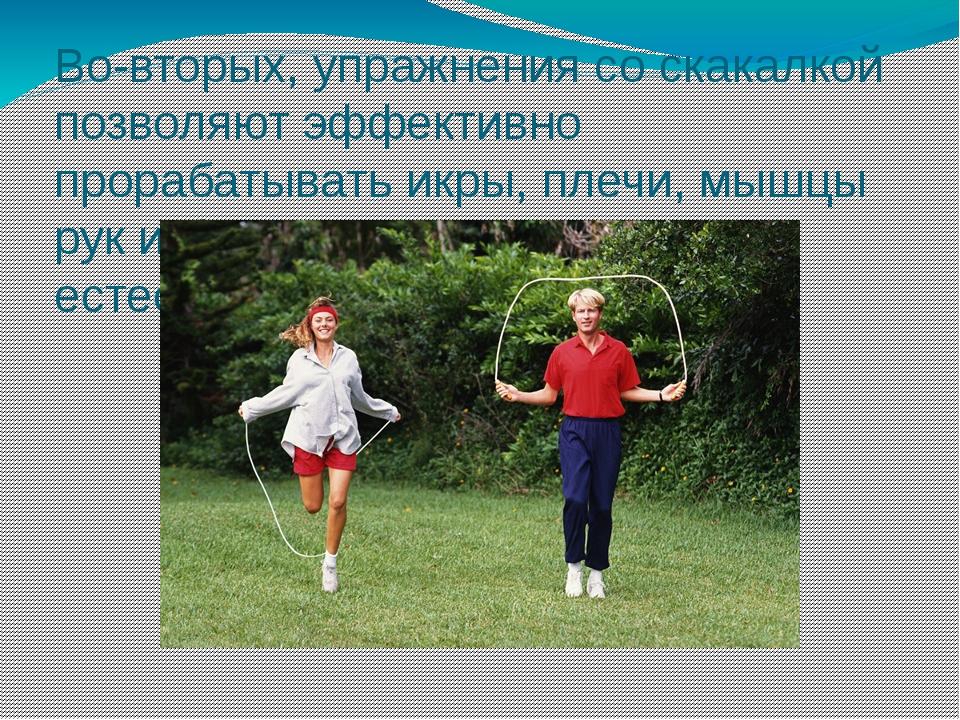 Во-вторых, упражнения со скакалкой позволяют эффективно прорабатывать икры, п...