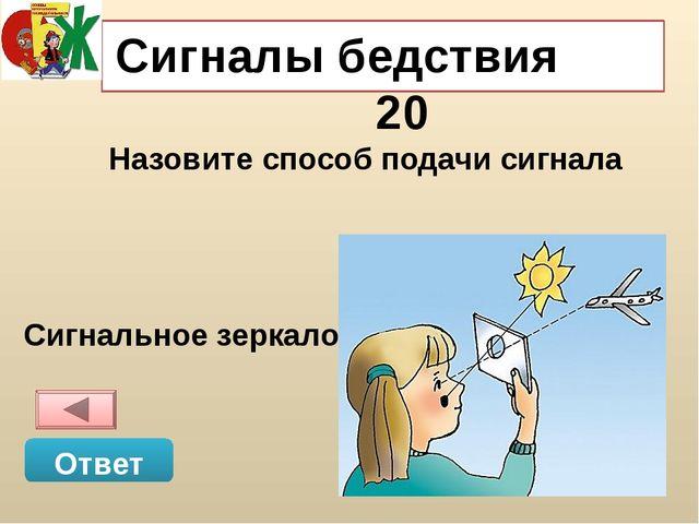 Бытовые условия 20 Ответ Из какого материала можно изготовить казанок? Береста
