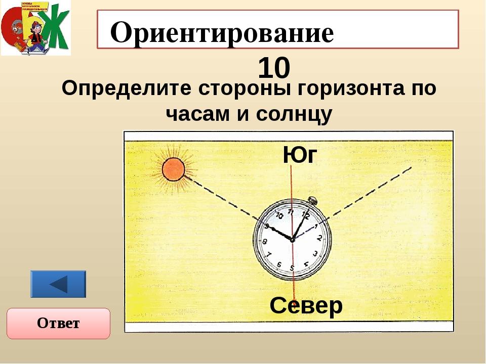 Ориентирование 10 Ответ Определите стороны горизонта по часам и солнцу Юг Север