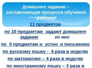 11 предметов по 10 предметам задают домашнее задание из них по 9 предметам и