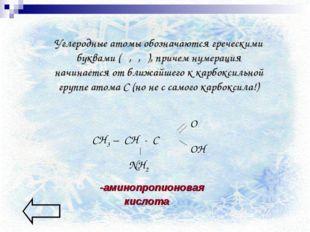 Углеродные атомы обозначаются греческими буквами (α,β,γ), причем нумерация на