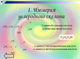 2-аминобутановая кислота α-аминомасляная кислота C4H9O2N 2-амино,2-метилпропа