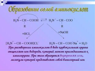 При растворении аминокислот в воде карбоксильная группа отщепляет ион водород