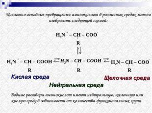 Водные растворы аминокислот имеют нейтральную, щелочную или кислую среду в за