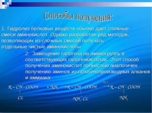 2. Замещение галогена на аминогруппу в соответствующих галогенкислотах. Этот