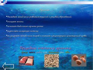 Аргинин Вызывает замедление развития опухолей и раковых образований; очищает