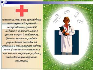 Аминокислоты и их производные используются в качестве лекарственных средств в