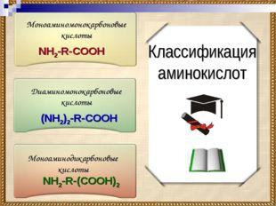 Классификацияаминокислот Моноаминомонокарбоновые кислоты Диаминомонокарбоновы
