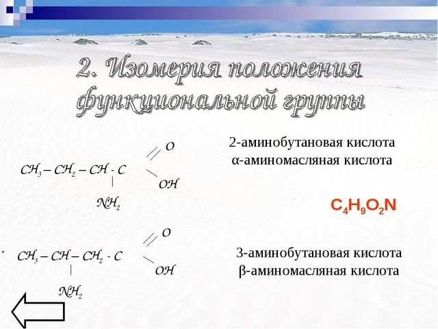 C4H9O2N 2-аминобутановая кислота α-аминомасляная кислота 3-аминобутановая кис...