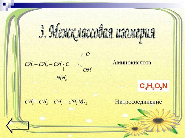 CH3 – CH2 – CH2 – CH2NO2 Аминокислота Нитросоединение C4H9O2N
