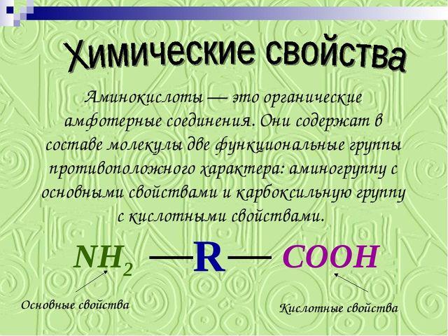 Аминокислоты — это органические амфотерные соединения. Они содержат в составе...
