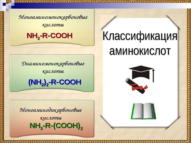 Классификацияаминокислот Моноаминомонокарбоновые кислоты Диаминомонокарбоновы...
