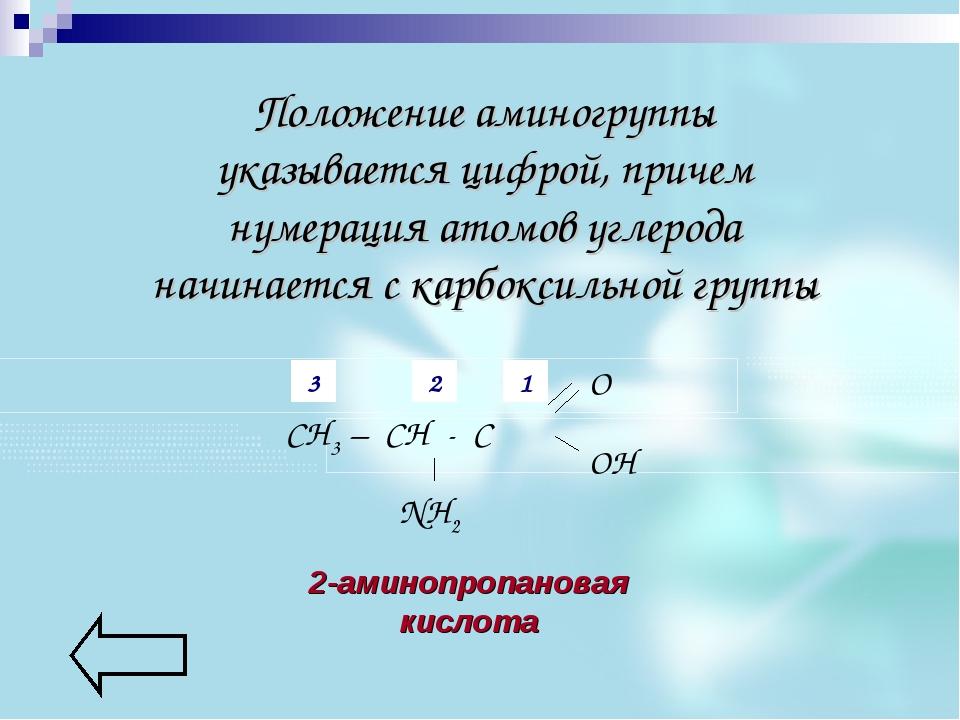 Положение аминогруппы указывается цифрой, причем нумерация атомов углерода на...
