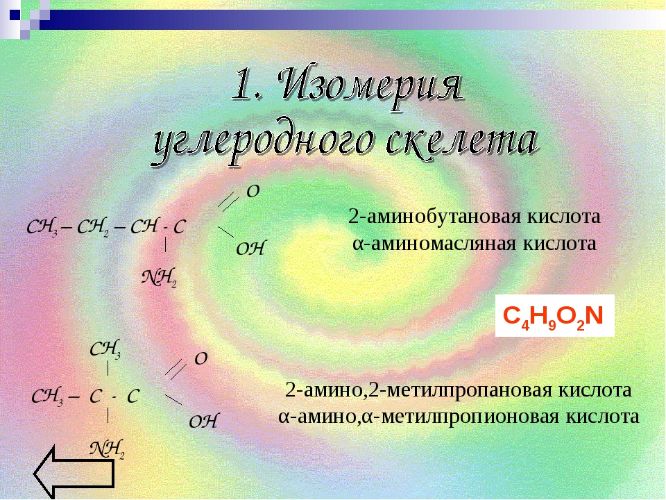 2-аминобутановая кислота α-аминомасляная кислота C4H9O2N 2-амино,2-метилпропа...