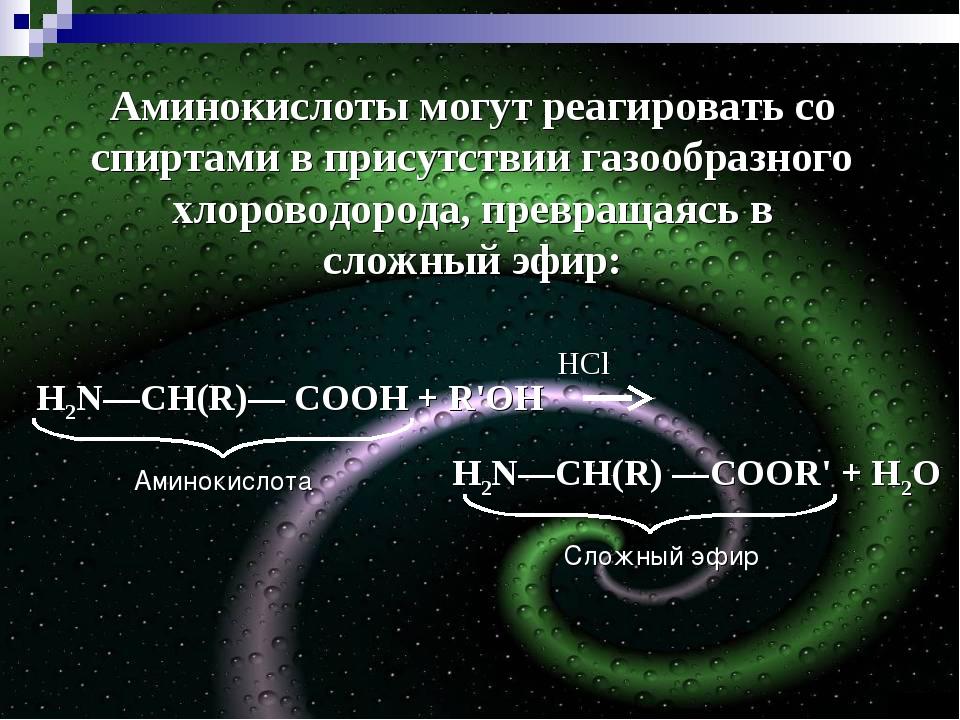 Аминокислоты могут реагировать со спиртами в присутствии газообразного хлоров...