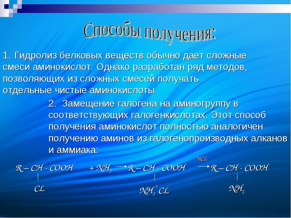 2. Замещение галогена на аминогруппу в соответствующих галогенкислотах. Этот...