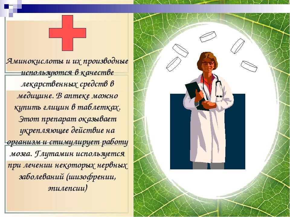 Аминокислоты и их производные используются в качестве лекарственных средств в...