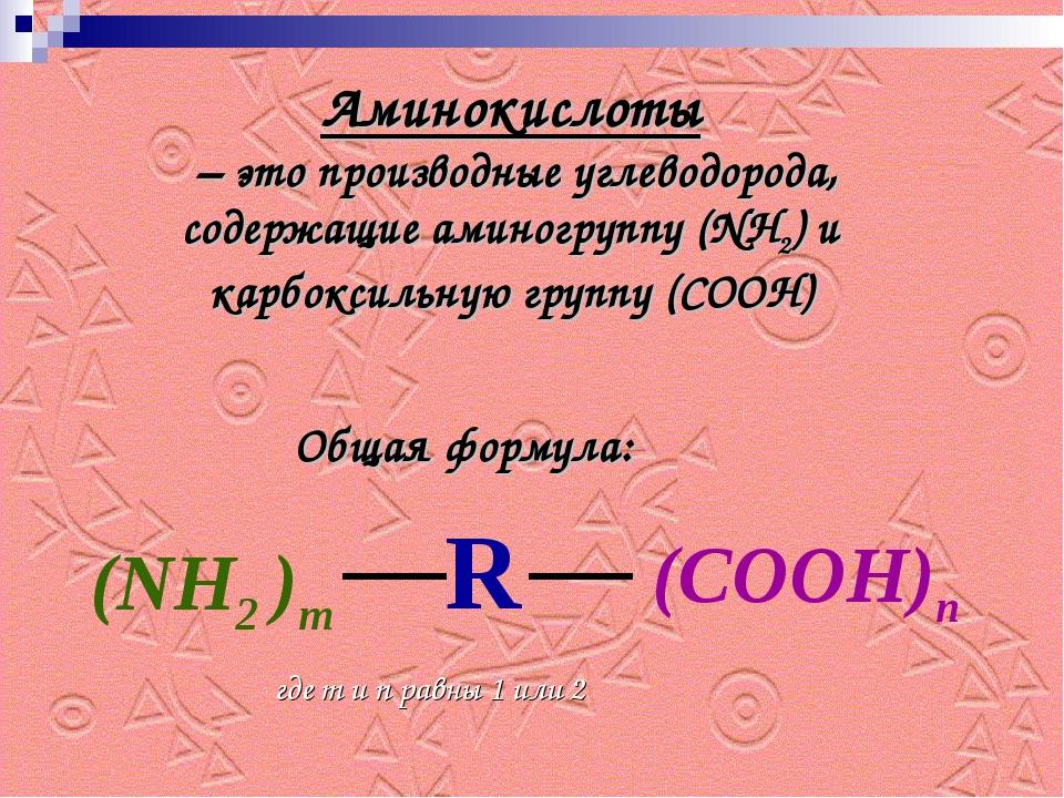 Аминокислоты – это производные углеводорода, содержащие аминогруппу (NH2) и к...