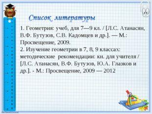 1. Геометрия: учеб, для 7—9 кл. / [Л.С. Атанасян, В.Ф. Бутузов, С.В. Кадомцев