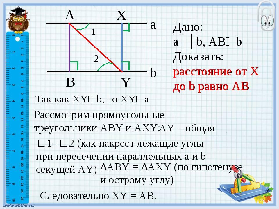 a b 1 2 X Y A B Дано: a││b, AB﬩b Доказать: расстояние от Х до b равно АВ Так...