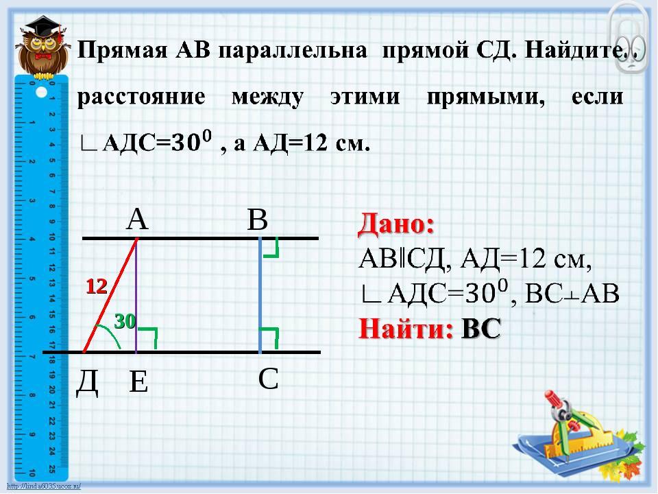 30 12 В С A Д Е