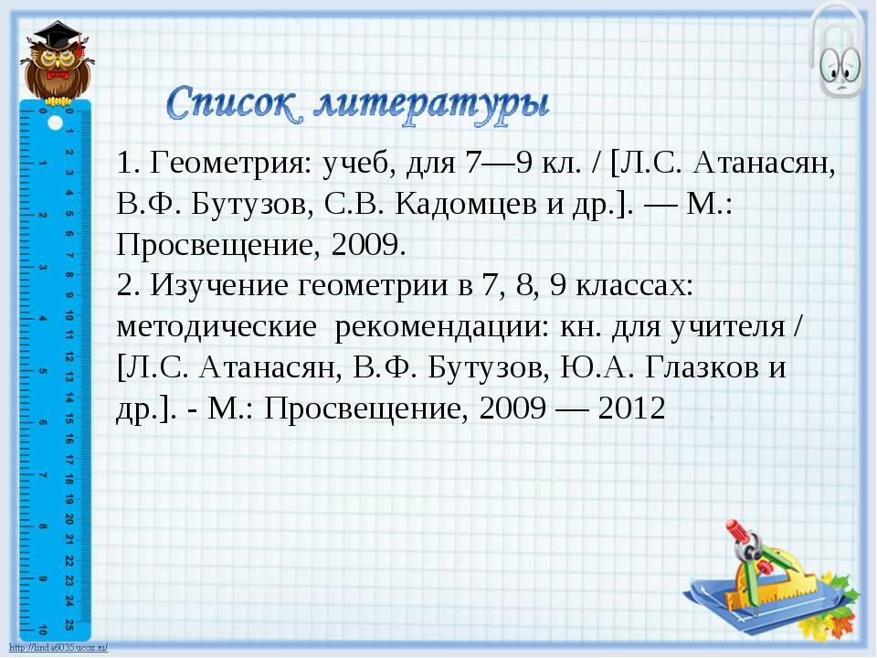 1. Геометрия: учеб, для 7—9 кл. / [Л.С. Атанасян, В.Ф. Бутузов, С.В. Кадомцев...