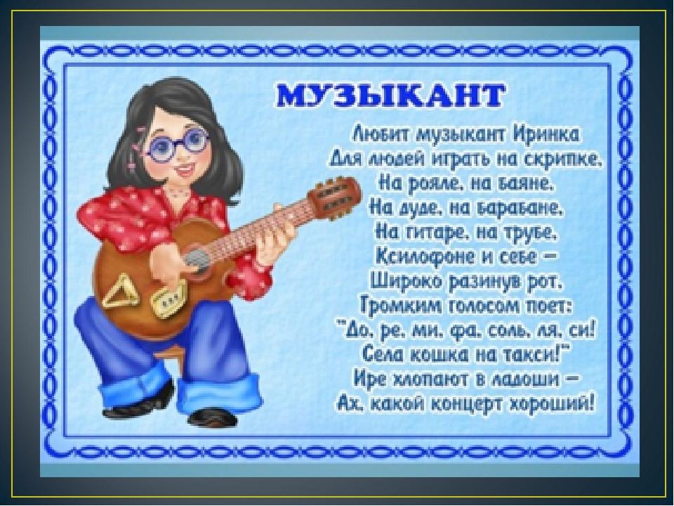 Поздравление маленькому музыканту