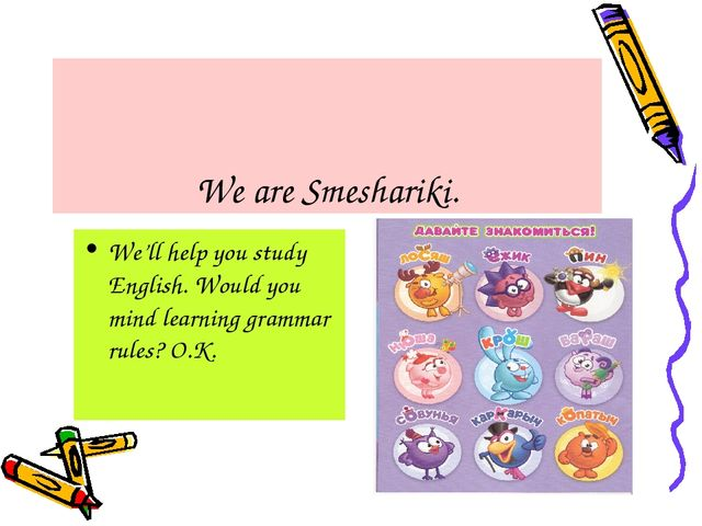 We are Smeshariki. We'll help you study English. Would you mind learning gra...