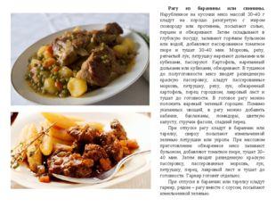 Рагу из баранины или свинины. Нарубленное на кусочки мясо массой 30–40 г клад