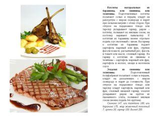 Котлеты натуральные из баранины, или свинины, или телятины. Подготовленные ко