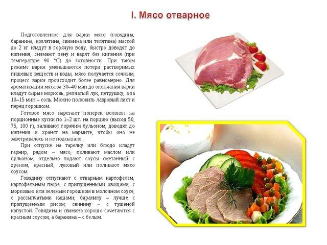 Подготовленное для варки мясо (говядина, баранина, козлятина, свинина или тел...