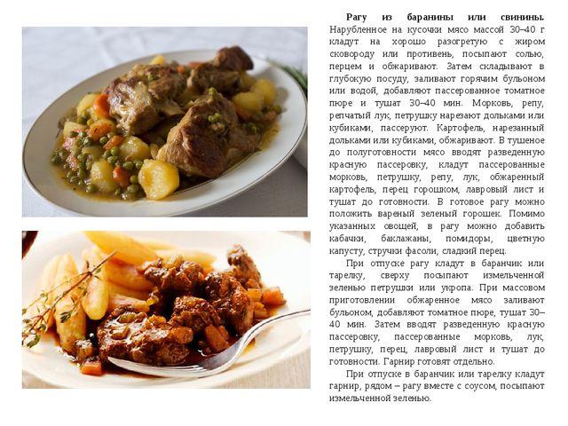 Рагу из баранины или свинины. Нарубленное на кусочки мясо массой 30–40 г клад...
