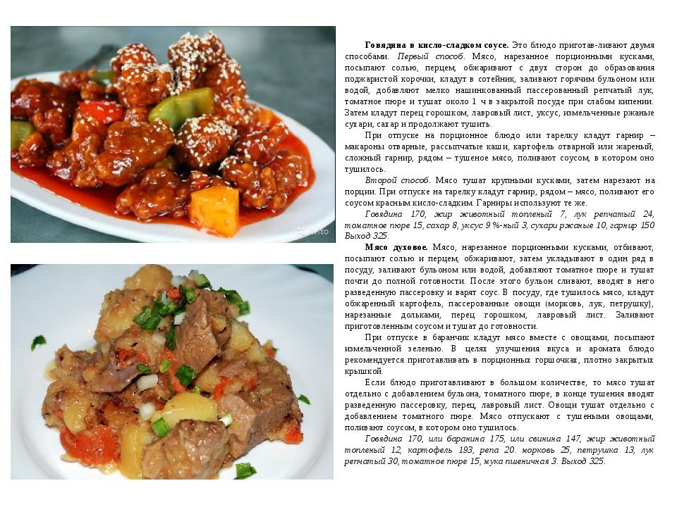 Рецепт кисло сладкого соуса для мясо по китайски